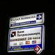 В центре Москвы установили 100 указателей на английском языке. Изображение № 5.
