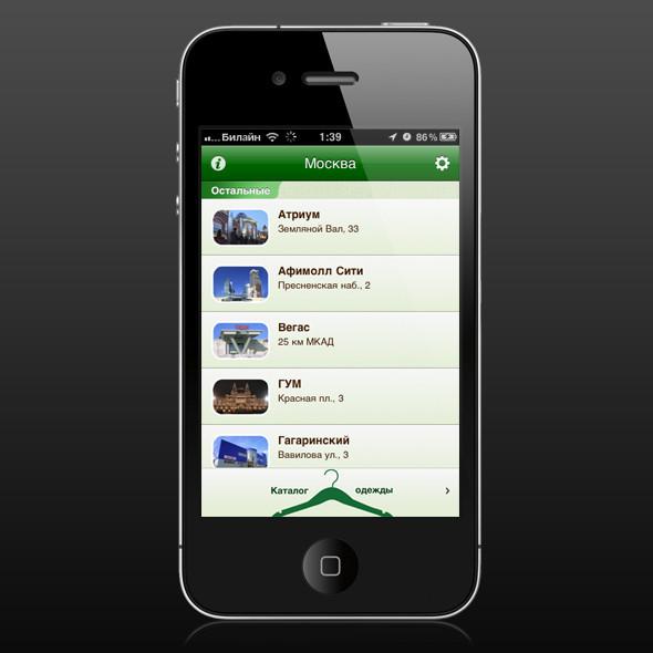 Для торговых центров Москвы появилось мобильное приложение. Изображение № 1.