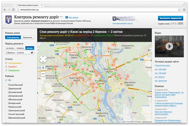 В Киеве запустили онлайн-сервис по контролю за ремонтом дорог. Зображення № 1.