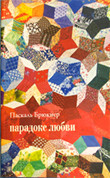 Книжный мир: 5 новых книжных магазинов в Петербурге. Изображение № 8.