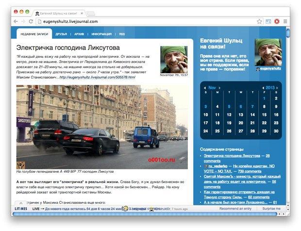«Наши» в городе: Как московская мэрия работает винтернете. Изображение № 8.