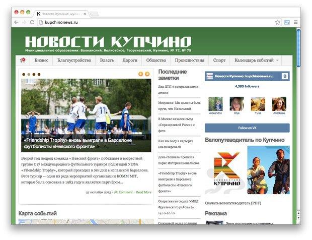 На районе: Как создать локальную газету ивелопутеводитель по Купчину. Изображение № 9.