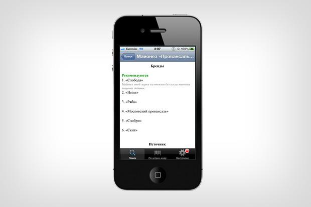 Как на ладони: 12 iPhone-приложений для Петербурга. Изображение № 43.