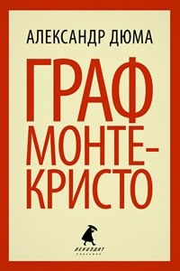 Обновлённый «Лениздат» выпустил серию с классикой по 100 рублей. Изображение № 7.