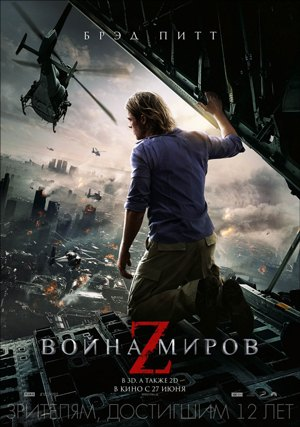 Фильмы недели: «Война мировZ», «Виолет иДейзи», «Экзамен длядвоих». Изображение №1.