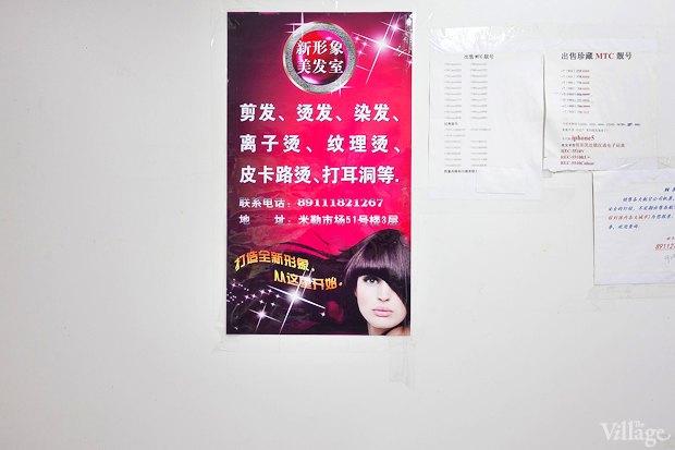 Все свои: Китайское кафе-склад в«Апрашке». Изображение № 13.