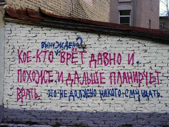Прямая речь: Художник Кирилл Кто о защите городской среды. Изображение №11.