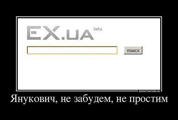 Мнение: Хронология закрытия файлообменника Ex.ua. Изображение № 9.