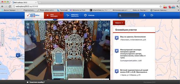 Вид на вотчину Деда Мороза (Великий Устюг). Изображение № 8.