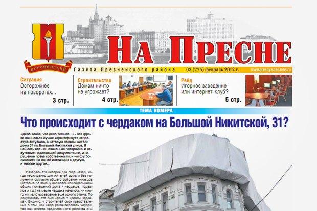 Немой район: Новые гиперлокальные медиа вМоскве. Изображение № 1.
