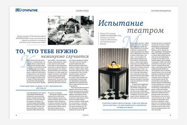 У «Центрального детского магазина на Лубянке» появился свой журнал. Изображение № 3.