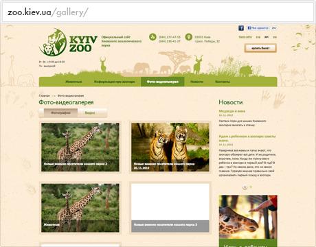 У Киевского зоопарка появился новый сайт. Зображення № 3.