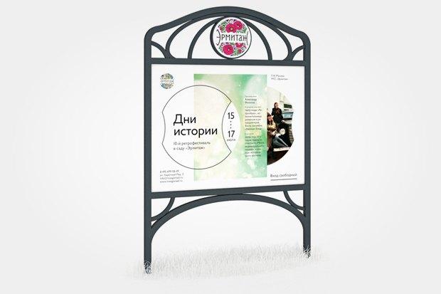 Студия Лебедева разработала фирменный стиль для сада «Эрмитаж». Изображение № 11.