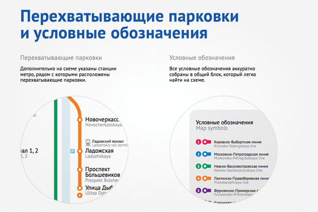 Карты на стол: схема метро Вадима Ильина. Изображение № 8.