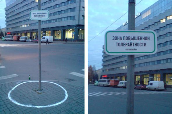 В Петербурге появились партизанские знаки. Изображение № 2.