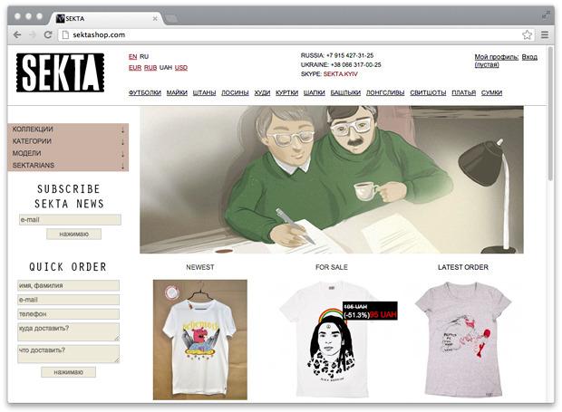 На полках: Магазин одежды Sekta. Зображення № 1.