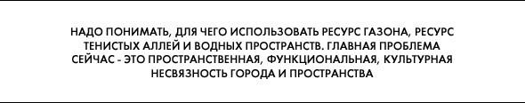 Изображение 4. Круглый стол: Каким был и каким должен стать парк Горького?.. Изображение № 15.