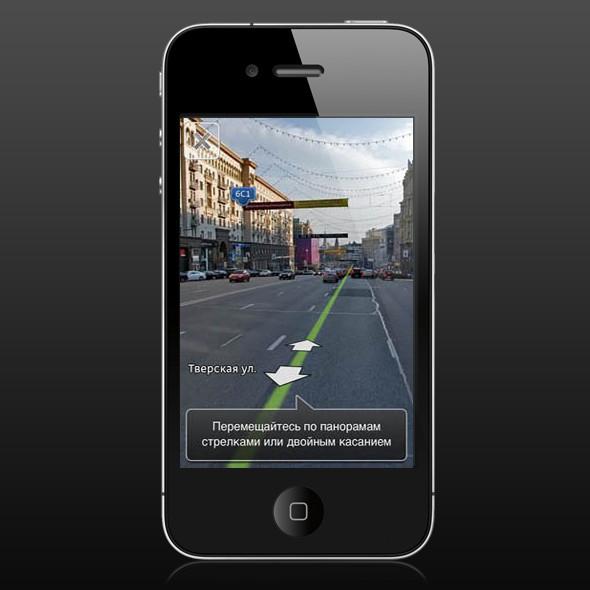 Как на ладони: 14 iPhone-приложений для Москвы. Изображение № 4.