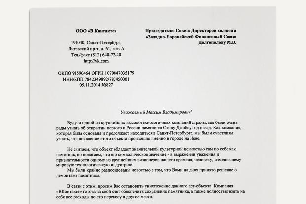 «ВКонтакте» готова забрать памятник Стиву Джобсу себе . Изображение № 3.