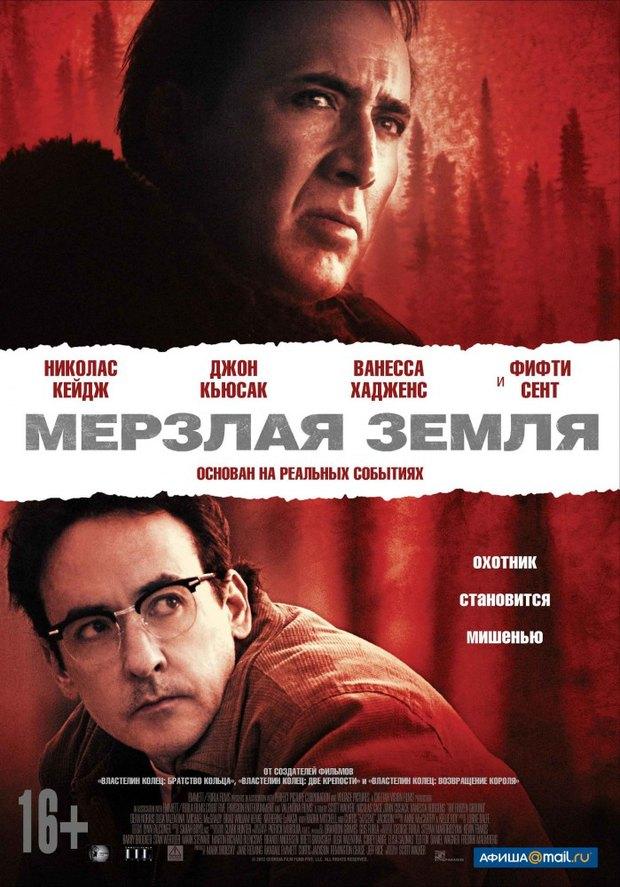 Фильмы недели: «Заклятие», «Росомаха: Бессмертный», «Мерзлая земля». Изображение №3.