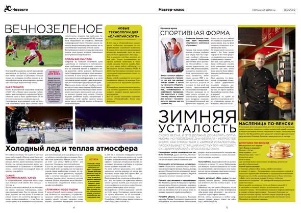 «Лужники» и «Олимпийский» начали издавать свой журнал. Изображение № 4.
