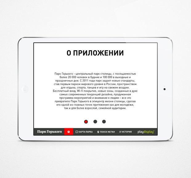 Парк Горького выпустил приложение для перемещений в прошлое. Изображение № 3.