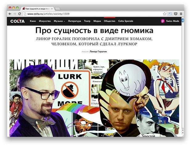 Ссылки дня: Комикс-интервью с Артемием Лебедевым, правила жизни Элтона Джона и реклама Google. Изображение № 4.