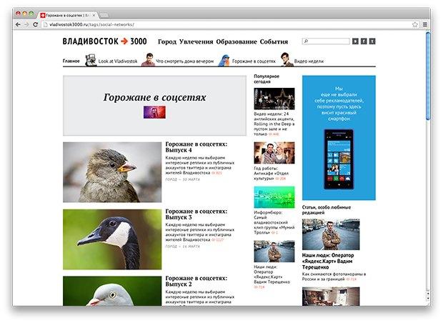 Cтрана и мы: Городские интернет-газеты в России. Часть II. Изображение № 3.