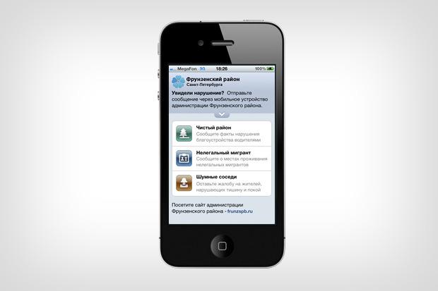 Как на ладони: 12 iPhone-приложений для Петербурга. Изображение № 50.