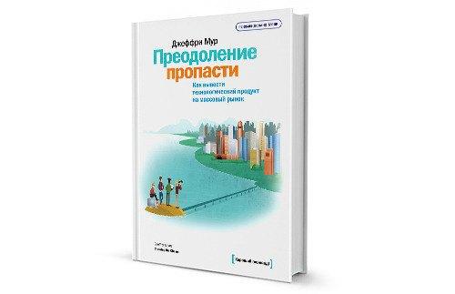 Кремниевая литература: Самые полезные книги для стартапа. Изображение № 7.