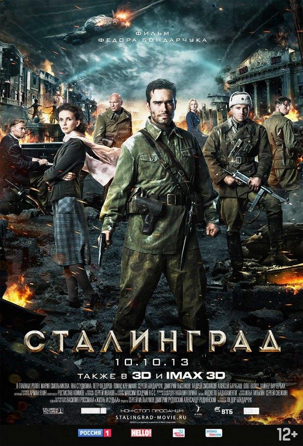 Фильмы недели: «Сталинград», «Великая красота», «Философы: Урок выживания». Изображение № 1.
