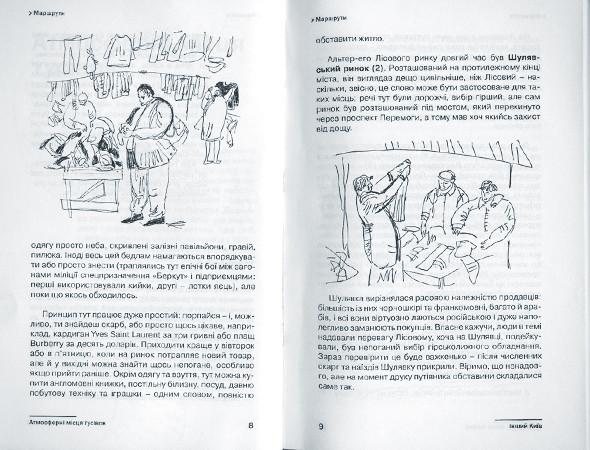 В Киеве создали альтернативный рисованный путеводитель . Зображення № 12.