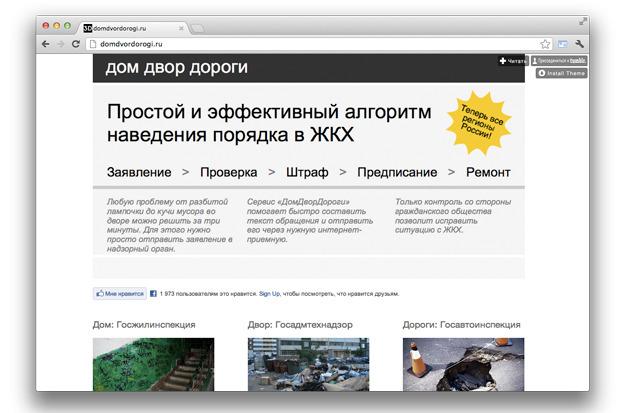 Улучшайзинг: Как гражданские активисты благоустраивают Москву. Изображение №1.