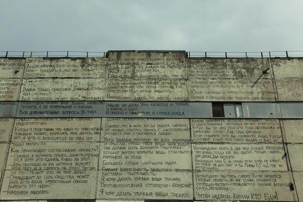 Стену Завода слоистых пластиков расписали граффити. Изображение № 2.