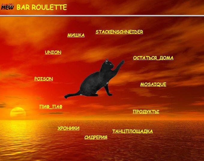 Заработал сайт Barroulette.ru со случайным выбором петербургских баров. Изображение № 1.