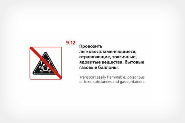 Пассажирам запрещается / Passengers should not. Изображение № 2.