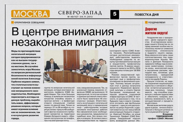 На районе: Дайджест местных газет № 4. Изображение № 11.