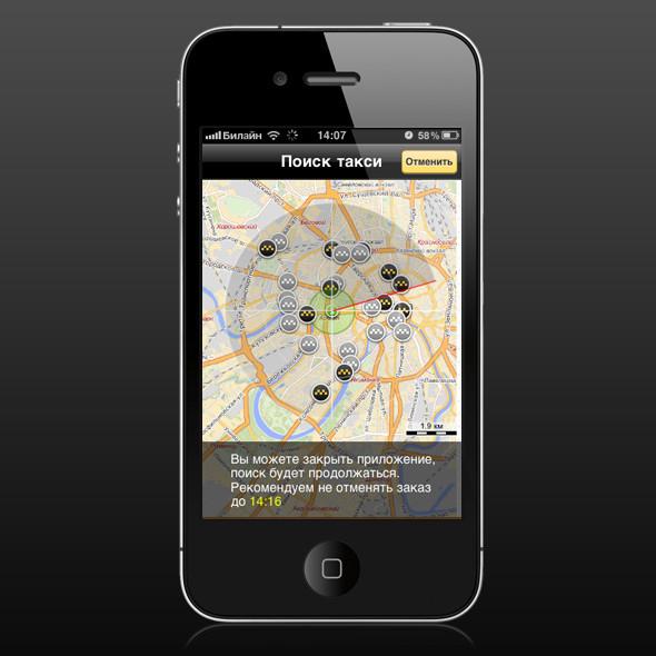 «Яндекс» запустил мобильное приложение для поиска такси. Изображение № 7.