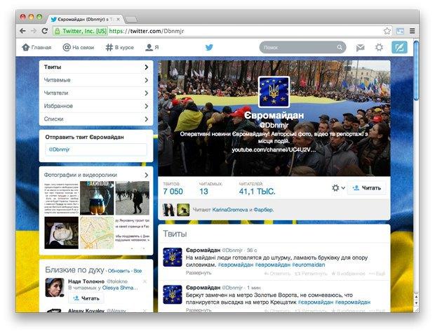 Ссылки дня: Твитер Евромайдана, кому нужен «ВКонтакте» и блюда из снега. Изображение № 4.