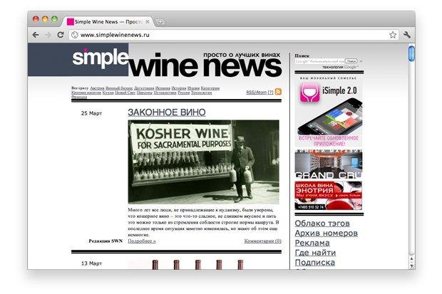 Журнал Simple Wine News. Изображение № 11.