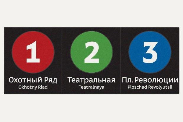 На 49 станциях метро появилась новая навигация. Изображение № 1.