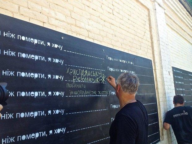 В Киеве запустили проект Before I die . Изображение № 2.
