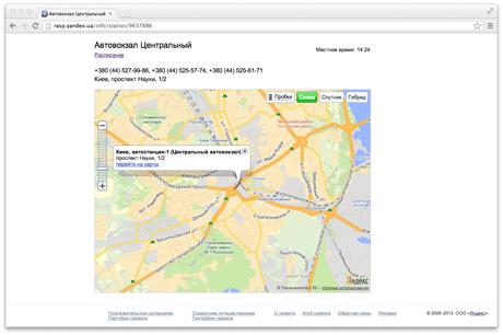 «Яндекс.Расписания» добавил информацию об автовокзалах Киева. Зображення № 3.