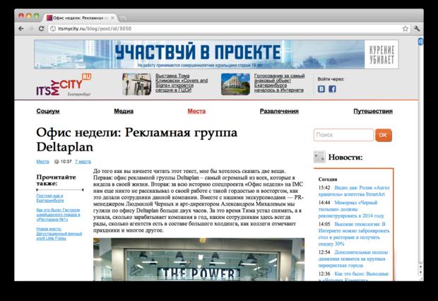 Страна и мы: Городские интернет-газеты в России (Часть I). Изображение № 50.