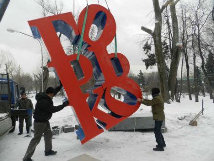 День святого Валентина в Москве. Изображение № 1.