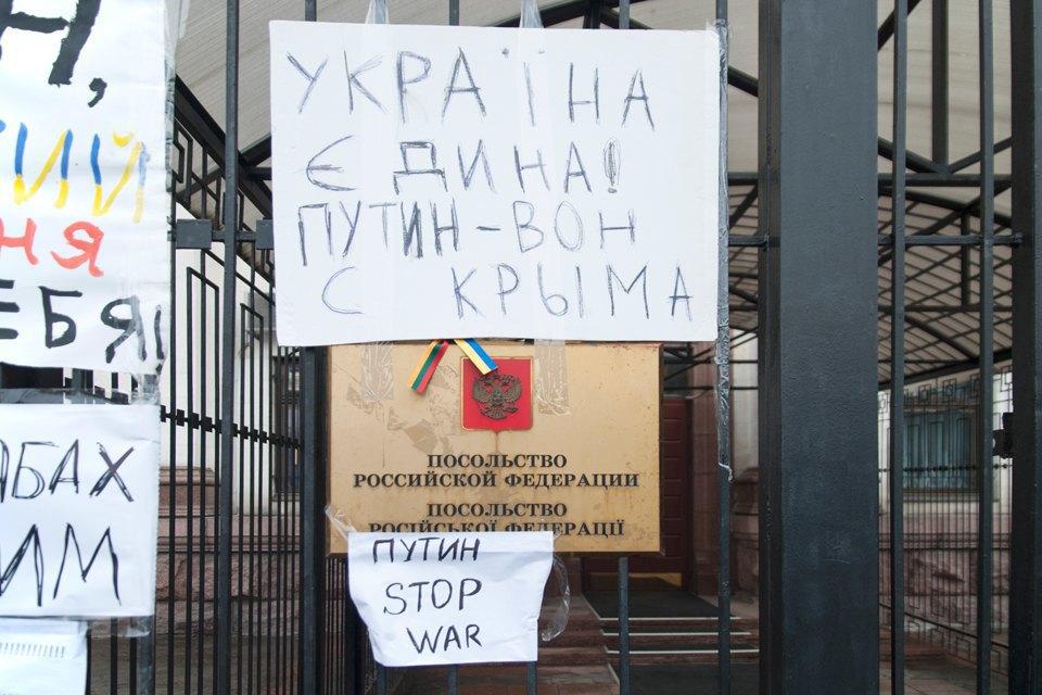 Плакаты на воротах российского посольства в Киеве . Изображение № 9.