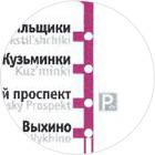 12 ошибок в новой схеме московского метро. Изображение №10.