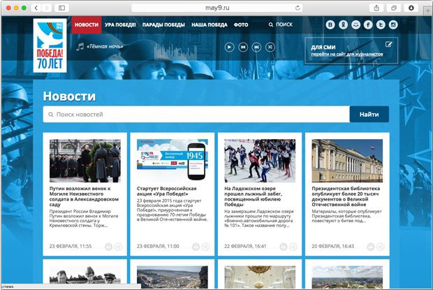Заработал официальный сайт празднования 70-летия Победы. Изображение № 3.