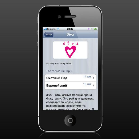 Как на ладони: 14 iPhone-приложений для Москвы. Изображение № 92.