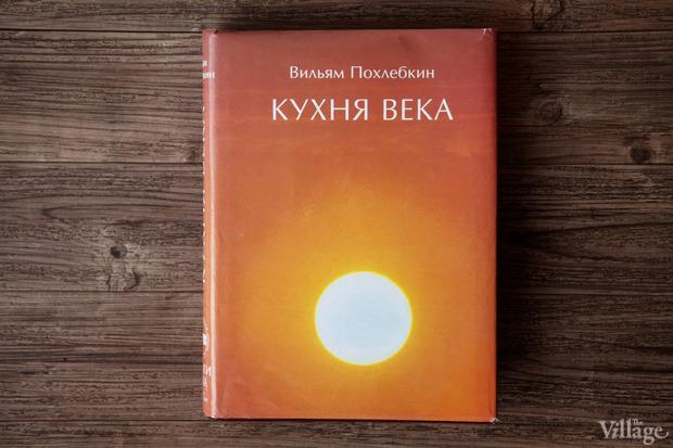 Кулинарное чтиво: Ресторатор Екатерина Дроздова о 10 книгах. Изображение № 17.